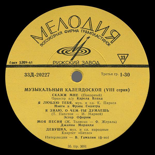 Песня Girl на советской пластинке